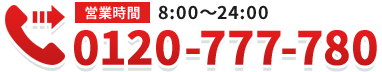0120-777-780