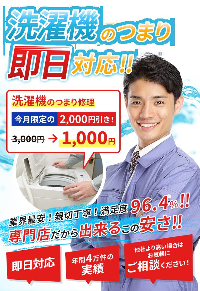 洗濯機のつまり即日対応!! 業界最安!親切丁寧!満足度96.4%!! 専門店だから出来るこの安さ!! 即日対応 出張費・作業費一切なし 他社より高い場合はお気軽にご相談ください! 洗濯機のつまり2,000円引き!3,000円が1,000円で対応!!