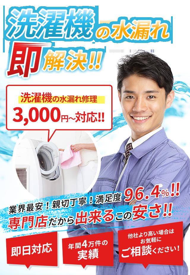 洗濯機のトラブル即日対応!! 業界最安!親切丁寧!満足度96.4%!! 専門店だから出来るこの安さ!! 即日対応 お見積もり無料 他社より高い場合はお気軽にご相談ください! 洗濯機の水漏れ修理3,000円!!